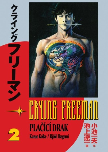 OBR: Kazuo Koike: Crying Freeman 2