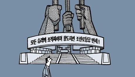Komiks vypráví o pobytu v totalitní Severní Korei. Zdroj: BB/Art