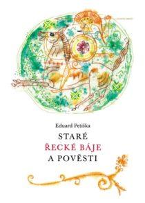 Eduard Petiška - Staré řecké báje a pověsti